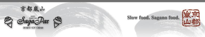 京都嵐山発 創作ソフト【サガパー】NETショッピングサイト